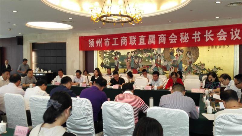 我会秘书长郭祝山参加扬州市工商联召开的所属商会秘书长会议