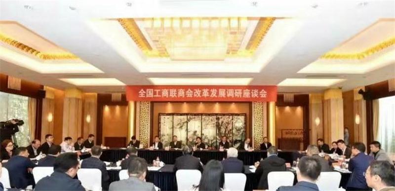 于金涛会长参加全国工商联主席来扬调研座谈会