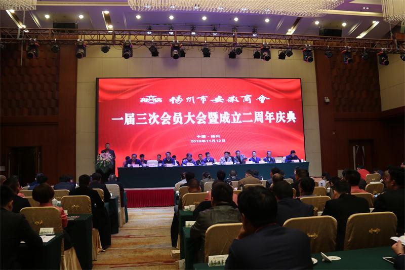 扬州市安徽商会举行一届三次会员大会暨成立二周年庆典