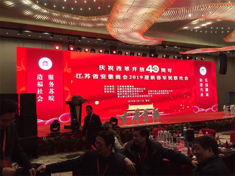 郭祝山秘书长出席江苏省安徽商会2019年迎新春军民联欢会
