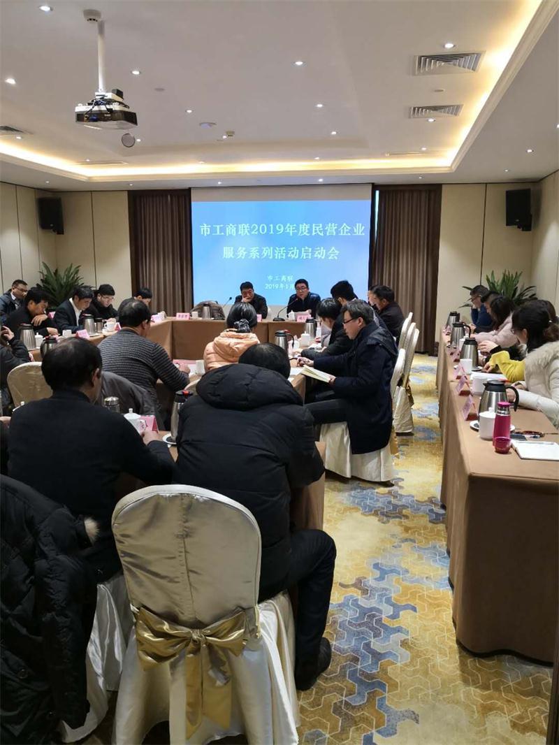 市工商联召开2019年度民营企业服务系列活动启动会