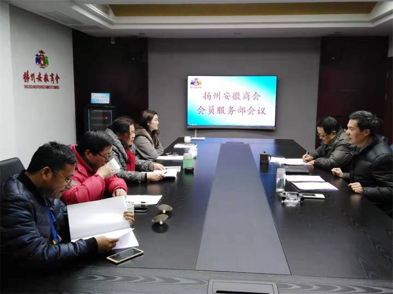 商会召开会员服务部会议
