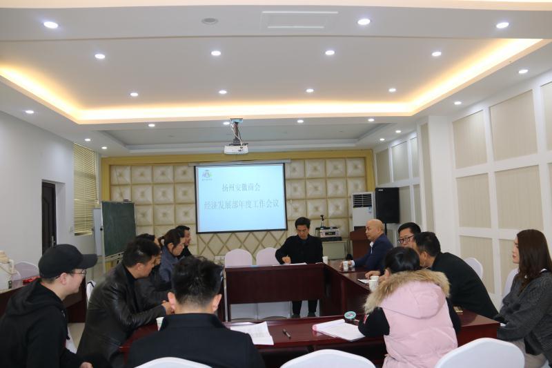 扬州安徽商会召开经济发展部会议