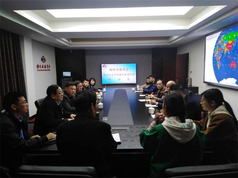 扬州安徽商会召开微信公众平台提升使用管理研讨会