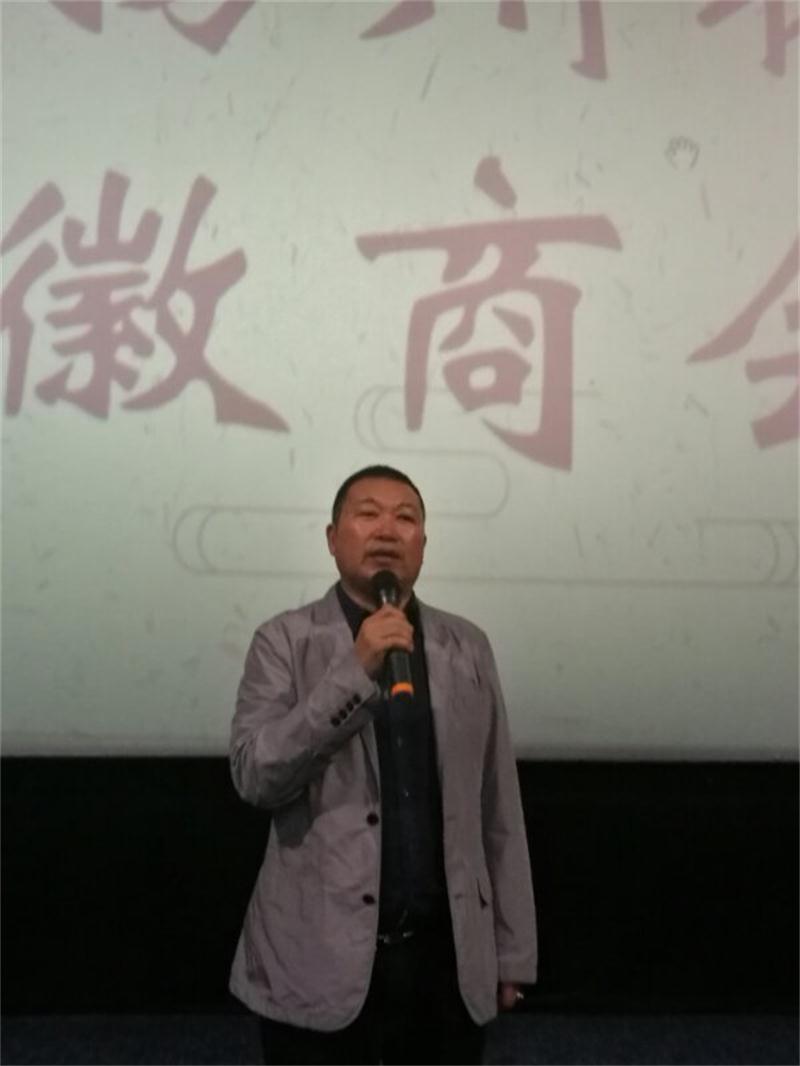商会组织部分会员观看《进京城》电影